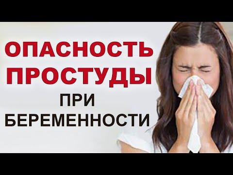 Как лечиться при простуде беременной?