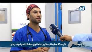 أكثر من 80 عملية قلب مفتوح أجراها فريق منظمة البلسم لمرضى يمنيين