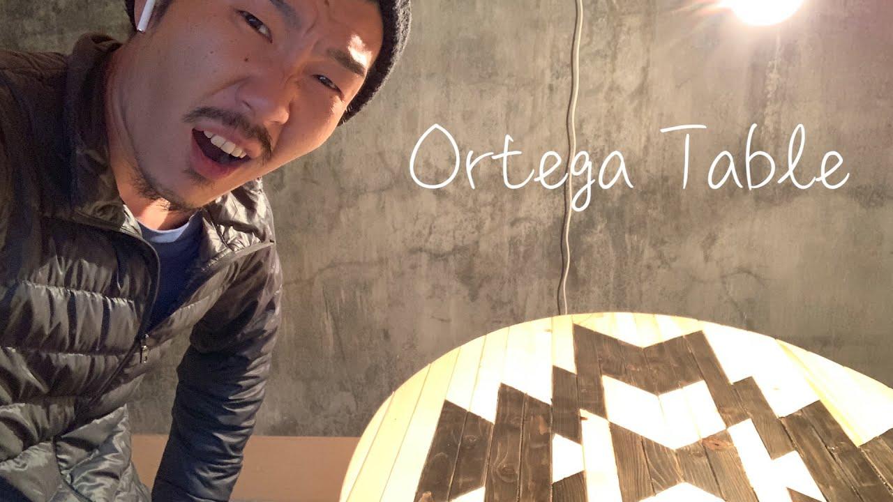【DIY】オルテガ柄のテーブルを作ってみた - DIY Ortega Table -