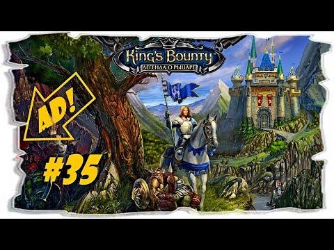 Kings Bounty: Легенда о Рыцаре. Сложность НЕВОЗМОЖНАЯ! Часть 35.