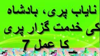 Maulana Tariq Jameel bayans wazifa Islamic Teacher Official Qurani Wazaif-pari jin ka wazaif-in urdu