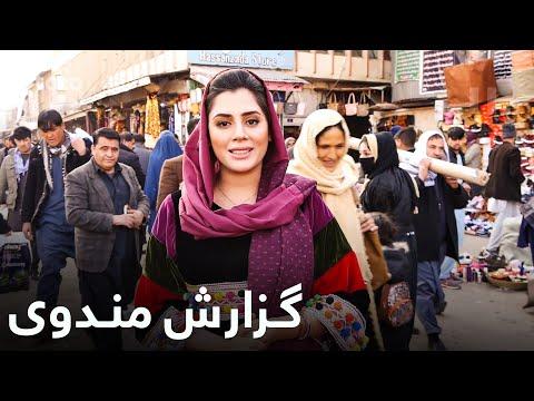 گزارش ویژه میترا از بازار مندوی کابل / Kabul Mandawi Bazar Special Report