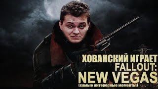Хованский играет в Fallout New Vegas 1 самые интересные моменты