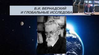 В.И.Вернадский. Лекция И.В.Ильина