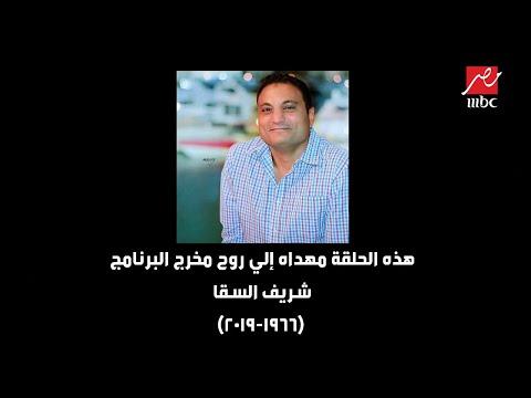 عمرو أديب يبكي وهو يسترجع ذكرياته مع مخرج برنامج (الحكاية) الراحل.. شريف السقا