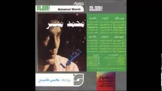 Mohamed Mounir - Baateb aleeky || محمد منير - بعتب عليكى