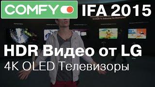LG Oled 4K - телевизоры с поддержкой HDR видео - стенд компании на IFA 2015. Обзор от Comfy.ua(На 55-й международной выставке IFA 2015 в Берлине компания LG показала OLED телевизоры c разрешением 4К способные..., 2015-09-05T07:44:54.000Z)