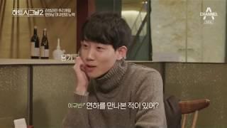 [하트시그널 시즌2 fan MV] 너의 의미