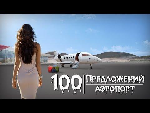 100 Предложений на