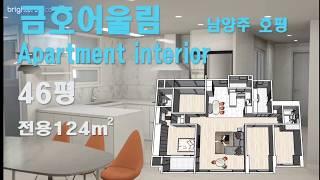 남양주 호평 금호어울림 아파트 46평 인테리어 스케치업…