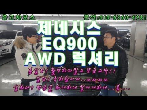 [판매완료]실매물 중고차 현대 제네시스 EQ900 AWD 럭셔리 중고차구매는 허위매물없는 [중고차보소]에서....