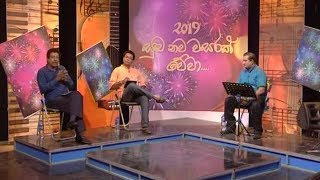 Nomiyena Sihinaya - 2019-01-01| ITN Thumbnail