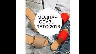 Модные Сандалии Шлепанцы Вьетнамки Весна Лето 2019:20 Стильных Вариантов. Сандалии