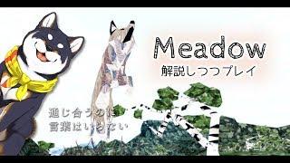 言葉が通じなくても遊べちゃう動物ゲーム【Meadow】