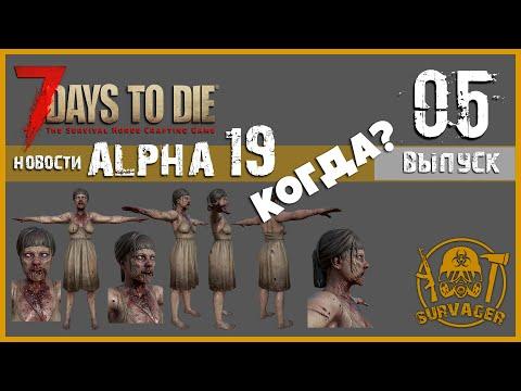 7 Days to Die Альфа 19 ► ????NEWS (новости) №5 ►Новые способности зомби, когда выйдет 19 Альфа и другое