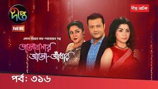 Bhalobashar Alo-Adhar | 316 Full Episode, 21 jan 2020 | Bangla Natok | Deepto TV