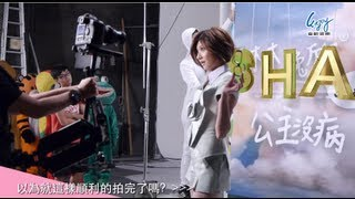 Shara林逸欣《公主沒病》MV一鏡到底幕後花絮大公開!!!