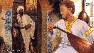 بالفيديو| زرياب.. عبقري ظلمه التاريخ الإسلامي وكرمه الغرب