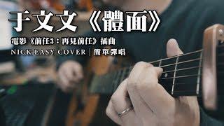 于文文 Kelly《體面》|吉他簡單彈唱 Easy Acoustic Cover 吉他譜