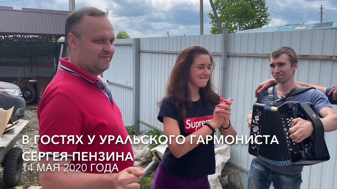 Уральские гармонисты в гостях у Сергея Пензина. По северу по вольному. Май 2020