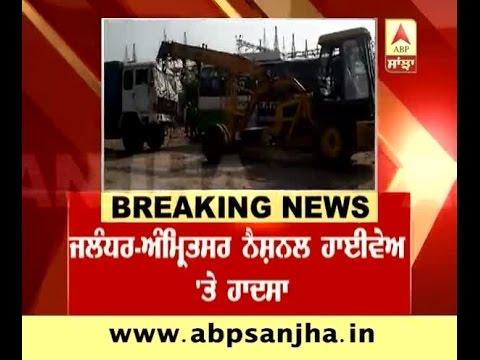 Breaking: Road accident on Jalandhar-Amritsar National Highway claims 2 lives