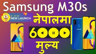 Samsung Galaxy M30s Price in Nepal | Galaxy M30s Price in Nepal | Price Of Samsung M30s in Nepal