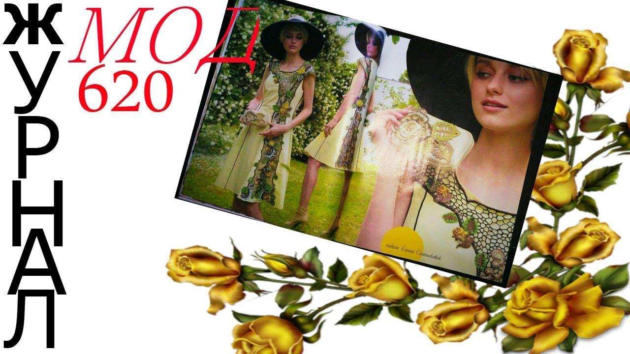 журнал мод 620 модели журнала мод вязание крючком и спицами Youtube