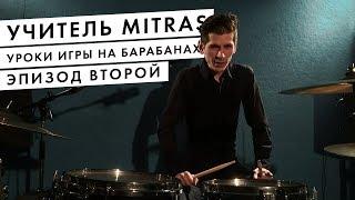 Учитель MITRAS - Уроки игры на барабанах | Эпизод второй. Обучение. С нуля.