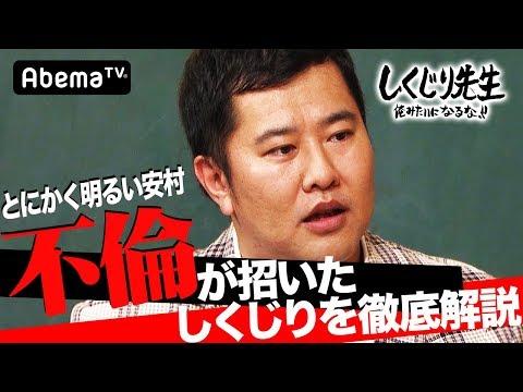 不倫して全てを失った、とにかく明るい安村登場 しくじり先生 地上波・AbemaTVで放送中