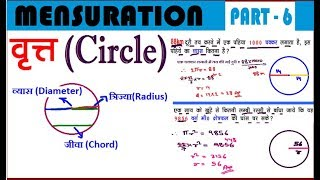 वृत्त(Circle) Mensuration Part 6 |FOR (SSC CGL,CHSL, BANK PO, CDS,CAT,MAT,CPO)