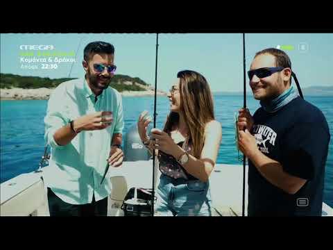 Download FISHY ΜΕ ΤΟΝ ΓΙΑΝΝΗ ΤΣΙΜΙΤΣΕΛΗ