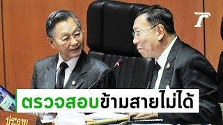 พรเพชร-ชี้-ส-ส-ตรวจสอบ-ส-ว-ไม่ได้-ต้องยื่น-ปธ-สภาส่งศาลรัฐธรรมนูญวินิจฉัย-thairath-online