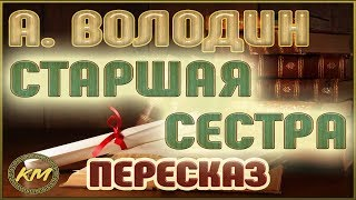 Старшая СЕСТРА. Александр Володин