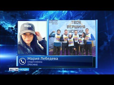 """Бывшая ведущая магаданских """"Вестей"""" перешла в большой спорт"""