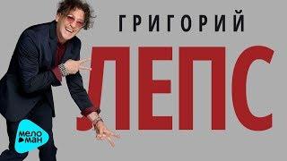#Григорий Лепс - ТыЧегоТакойСерьёзный (Альбом 2017) #музыка 2017