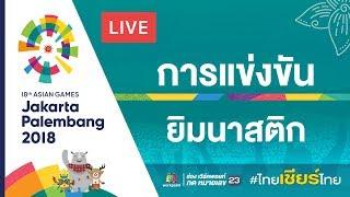 Live! การแข่งขัน ยิมนาสติกสากล ประเภทชาย รอบชิงชนะเลิศ ในมหกรรมกีฬาเอเชียนเกมส์ 2018