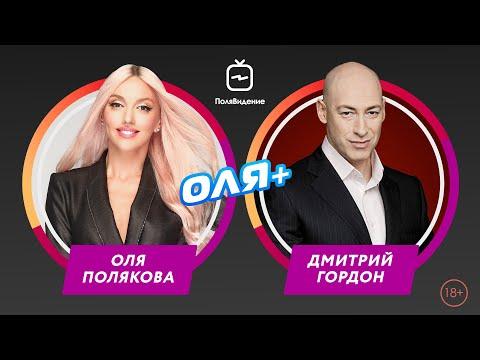 Оля Полякова и Дмитрий Гордон [Вечерний эфир]