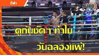 ไฮไลต์มวยไทยวิถีอีสานใต้ วันฉลอง แพ้ เพชรภูซาง  : Matichon TV