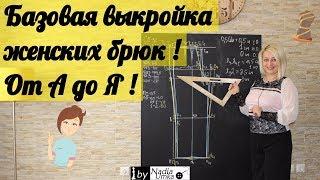видео Построение выкройки женских брюк из трикотажа