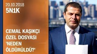 Cemal Kaşıkçı cinayetinin perde arkası - 5N1K 20.10.2018 Cumartesi