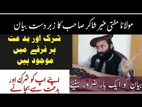 Maulana Mufti Munir Shakir Sahib ka Zabardast bayan