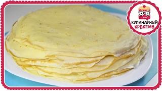 Идеальное тесто для блинов / Простой рецепт тонких блинов на молоке / Кулинарный креатив