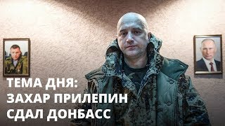 Захар Прилепин сдал Донбасс. Тема дня