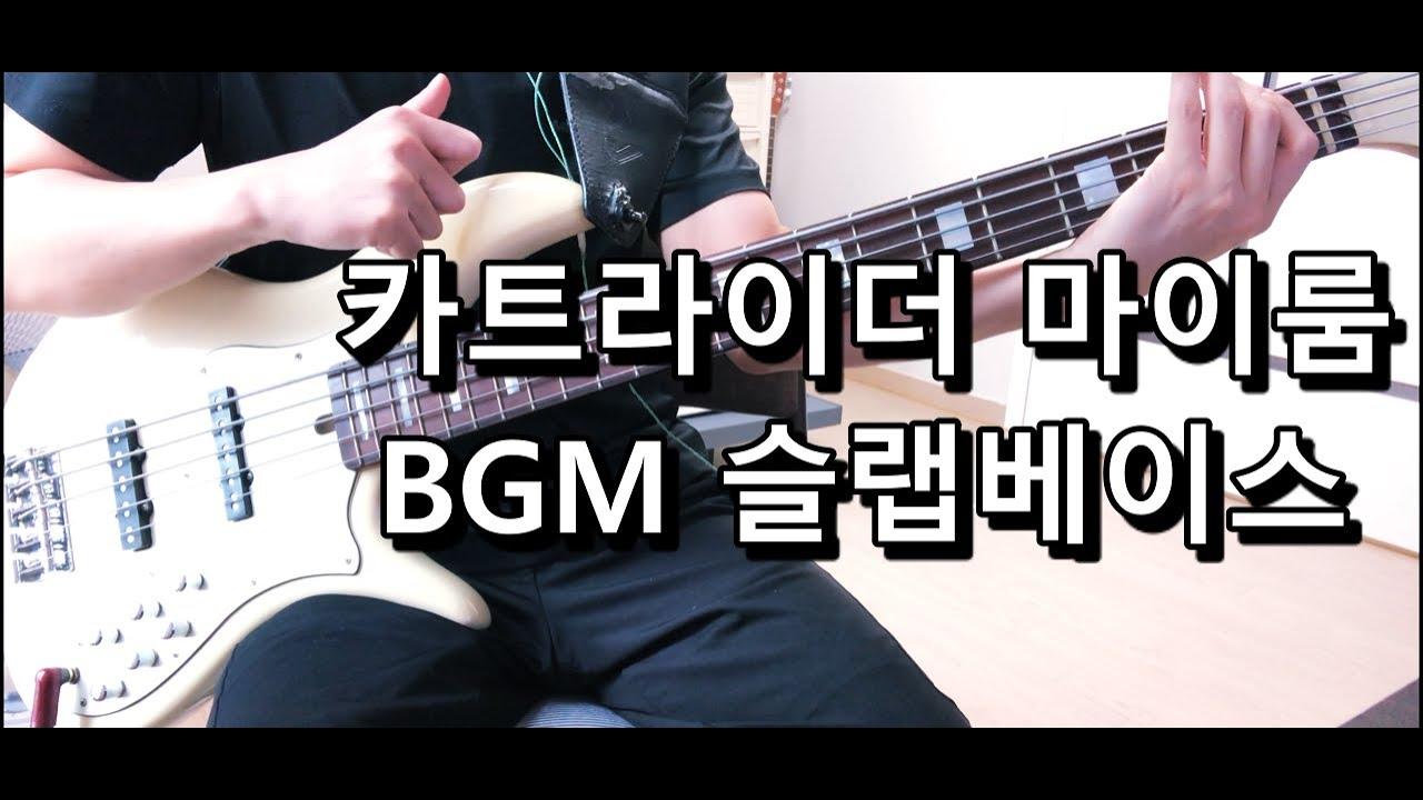 카트라이더 마이룸 BGM 슬랩베이스 Slap Bass cover