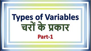lecture-3 || Types of variables part 1