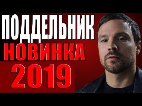 ПОДДЕЛЬНИК (2019) Русские детективы 2019 Новинки Сериалы Фильмы 2019 HD