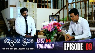 Deweni Inima Fast Forward | Episode 09 11th May 2020