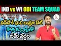 Indian Squad Selection for ODI Matches With WI | IND vs WI ODI | Eagle Media Works