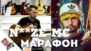 show MONICA разбор 82 - Noize MC - Марафон [как играть на гитаре]