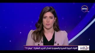 الأخبار - القوات الجوية المصرية والسعودية تنفذان التدريب المشترك